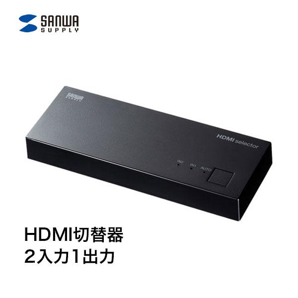 SANWA HDMI切替器 2入力・1出力