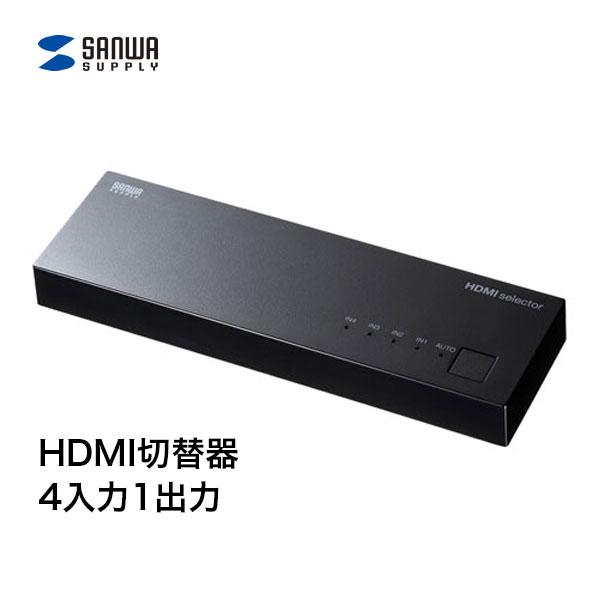 SANWA HDMI切替器 4入力・1出力