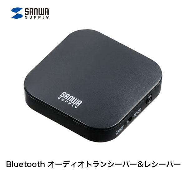 SANWA Bluetooth オーディオトランスミッター&レシーバー