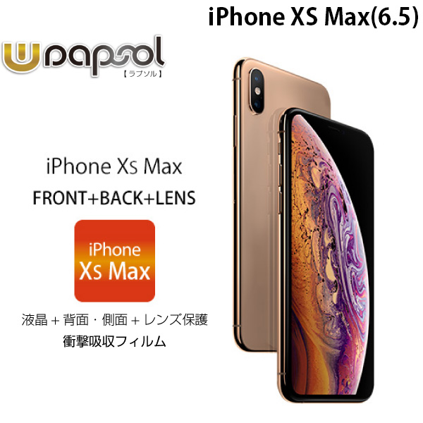 wrapsol iPhone XS Max ULTRA Screen Protector System - 衝撃吸収 全面保護 フィルム クリア