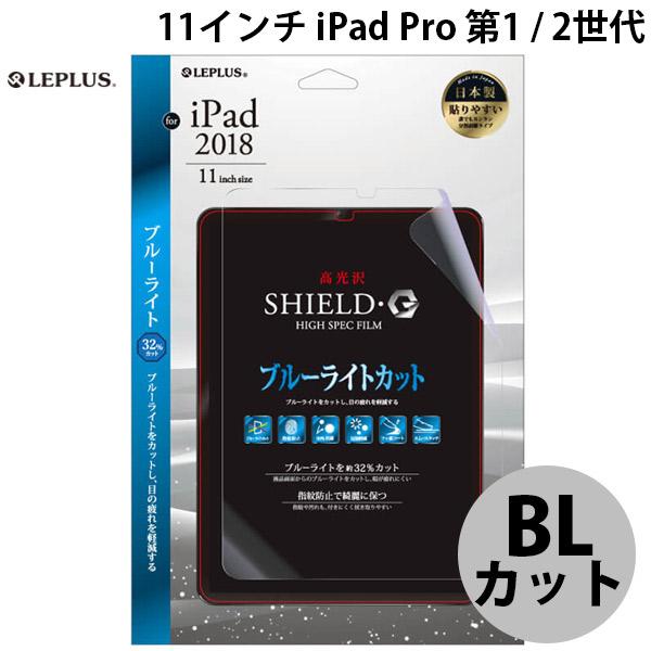 LEPLUS 11インチ iPad Pro 第1 / 2世代 保護フィルム SHIELD・G HIGH SPEC FILM 高光沢・ブルーライトカット