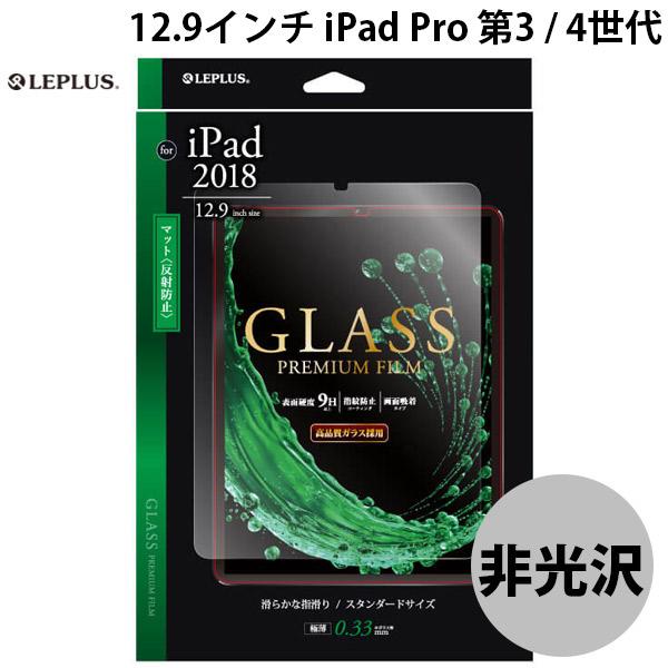 LEPLUS 12.9インチ iPad Pro 第3世代 ガラスフィルム マット 0.33mm GLASS PREMIUM FILM