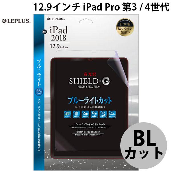 LEPLUS 12.9インチ iPad Pro 第3 / 4世代 保護フィルム SHIELD・G HIGH SPEC FILM 高光沢・ブルーライトカット