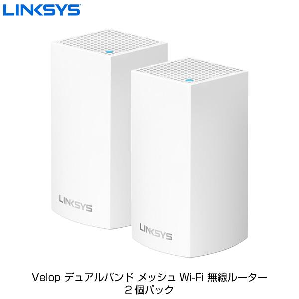 Linksys Velop Intelligent Mesh Wi-Fi System AC1300 デュアルバンド メッシュWi-Fi 無線ルーター 2個パック