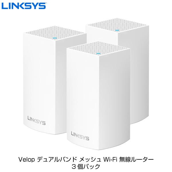 Linksys Velop Intelligent Mesh Wi-Fi System AC1300 デュアルバンド メッシュWi-Fi 無線ルーター 3個パック