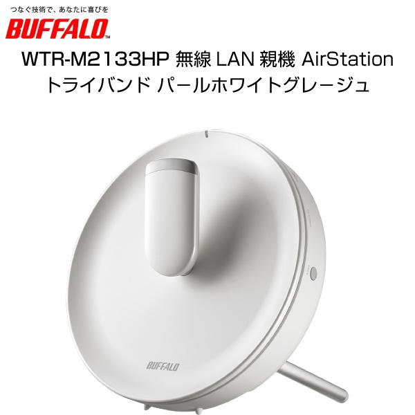 BUFFALO メッシュWi-Fi ルーター AirStation connect トライバンド 無線LAN親機 パールホワイトグレージュ