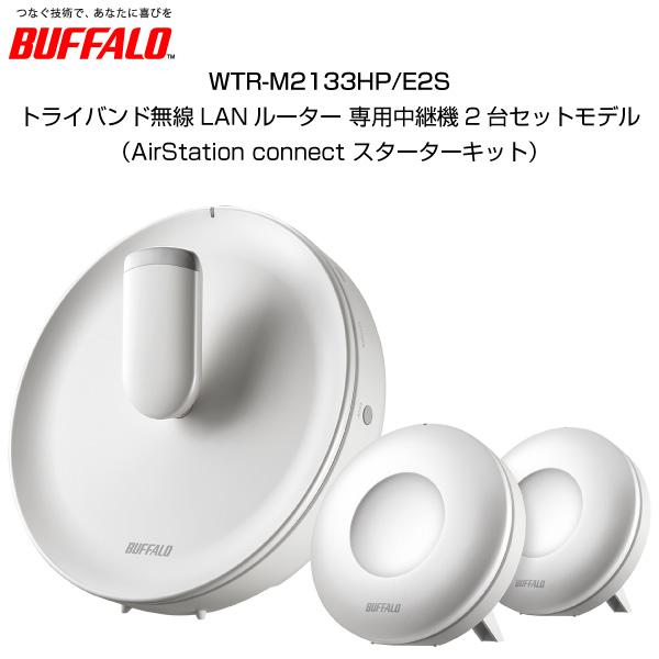 BUFFALO メッシュWi-Fi ルーター AirStation connect トライバンド 無線LAN親機1台 中継機2台 スターターセット パールホワイトグレージュ