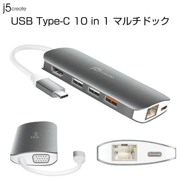 j5 create USB Type-C 10 in 1 マルチドック