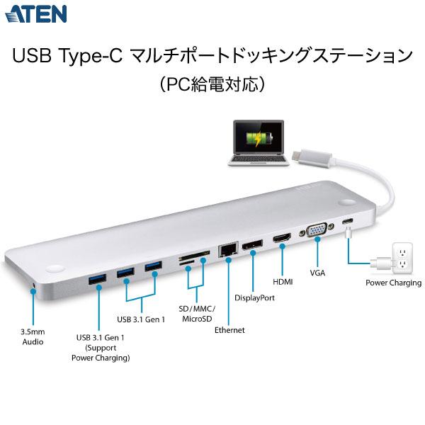 ATEN USB Type-C PC給電対応 マルチポート ドッキングステーション シルバー