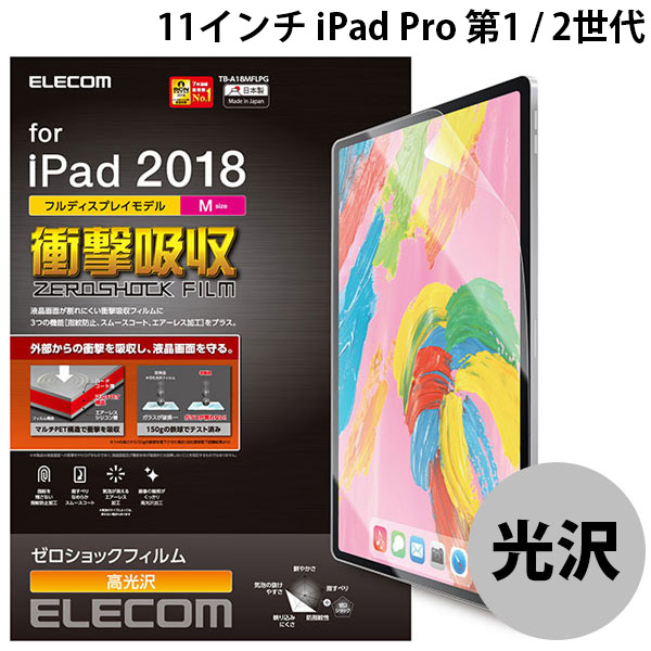 エレコム 11インチ iPad Pro 第1 / 2世代 保護フィルム 衝撃吸収 高光沢