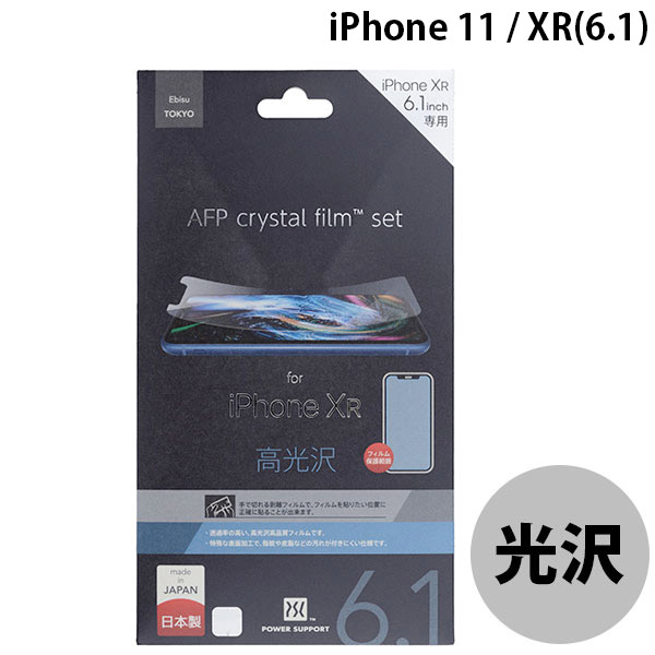 PowerSupport iPhone 11 / XR Crystal Fiim クリスタルフィルム 光沢