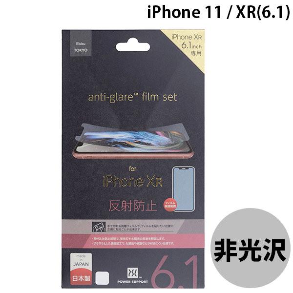 PowerSupport iPhone 11 / XR Antiglare Fiim アンチグレアフィルム 非光沢