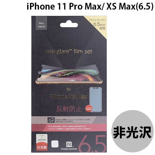PowerSupport iPhone 11 Pro Max / XS Max Antiglare Fiim アンチグレアフィルム 非光沢