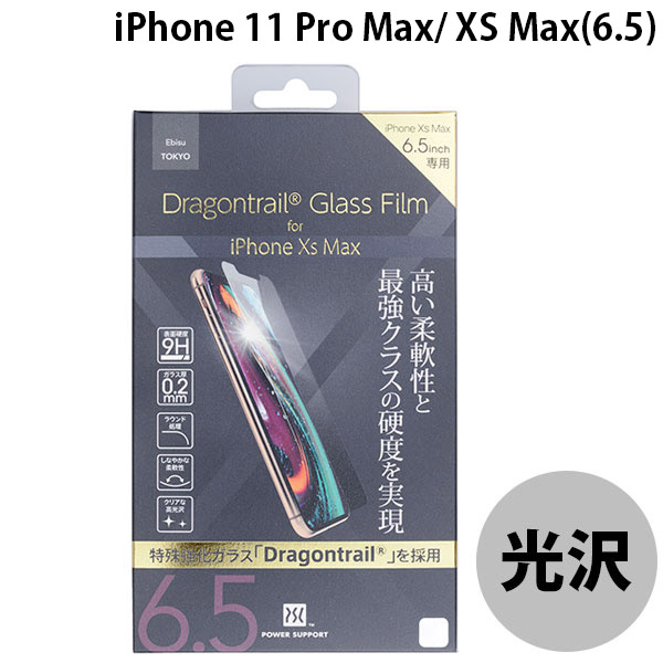 PowerSupport iPhone 11 Pro Max / XS Max Dragontrail Tempered Glas ガラスフィルム 0.2mm