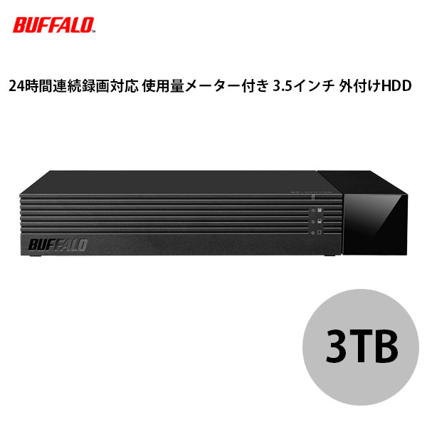 BUFFALO USB3.1(Gen.1)対応 24時間連続録画対応 使用量メーター付き 3.5インチ 外付けHDD 3TB ブラック