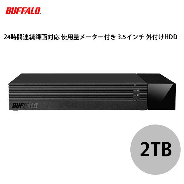 BUFFALO USB3.1(Gen.1)対応 24時間連続録画対応 使用量メーター付き 3.5インチ 外付けHDD 2TB ブラック