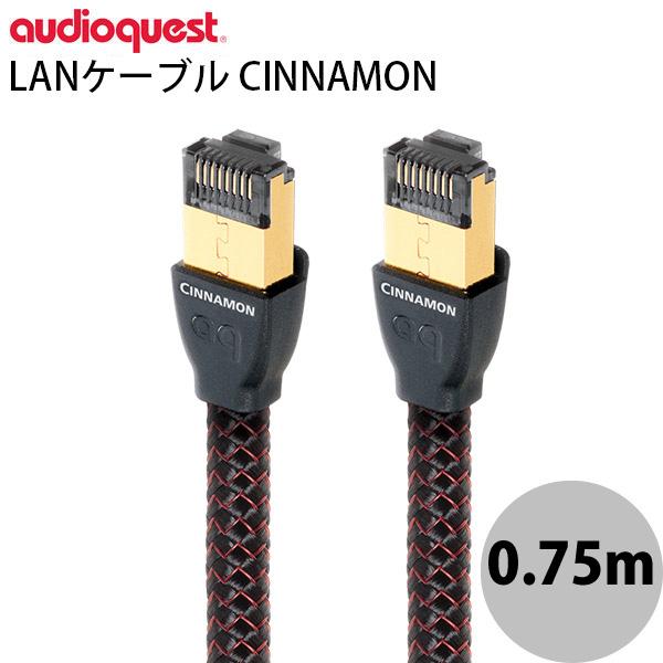 audioquest LANケーブル Ethernet CINNAMON 0.75m