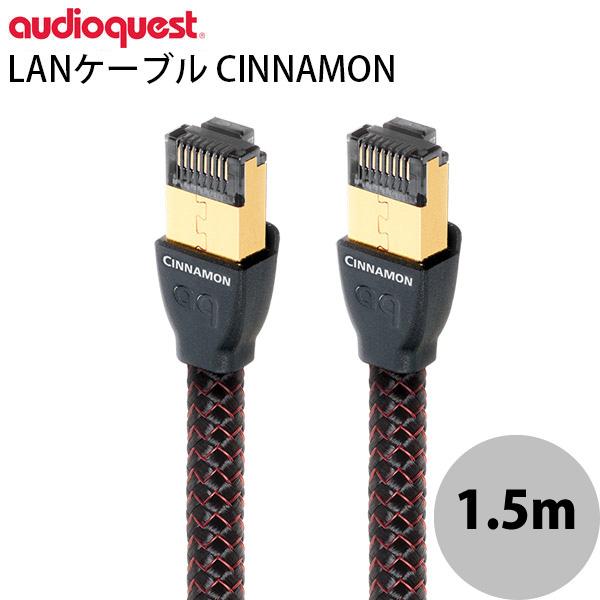 audioquest LANケーブル Ethernet CINNAMON 1.5m