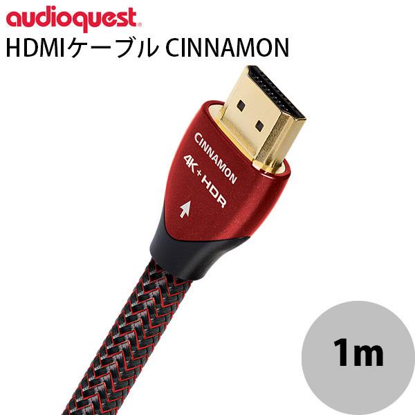 audioquest HDMIケーブル CINNAMON 1m