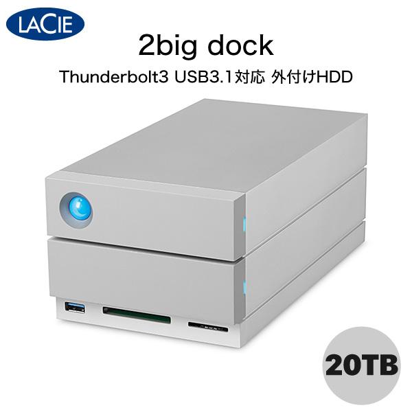Lacie 20TB 2big dock Thunderbolt3 USB3.1 Gen 2 対応 外付け HDD