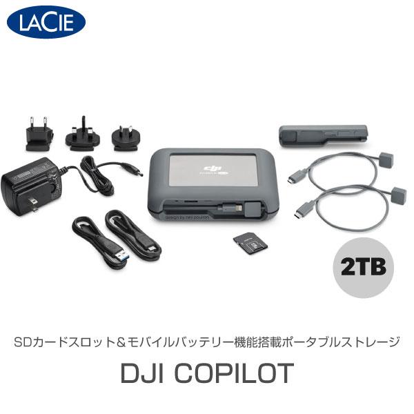 Lacie DJI Copilot 2TB BOSS SERIES SDカードスロット搭載 耐衝撃 防滴 防塵 ストレージ