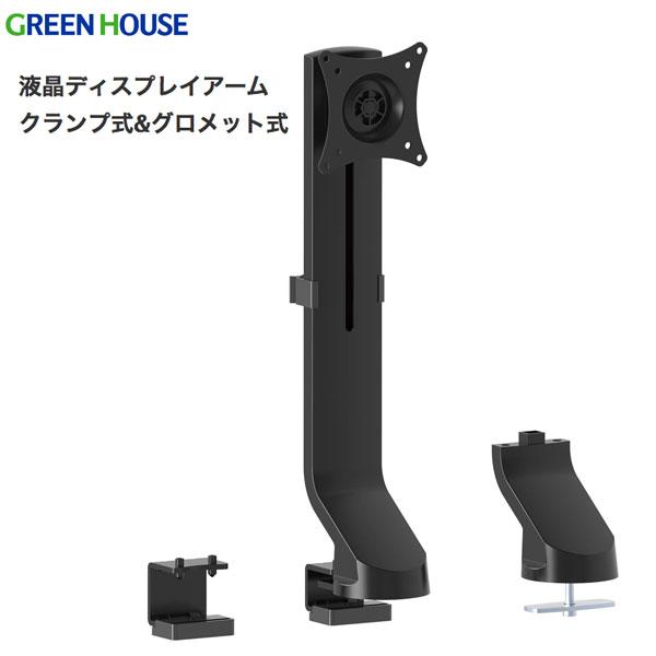 GreenHouse 液晶ディスプレイアーム 昇降式