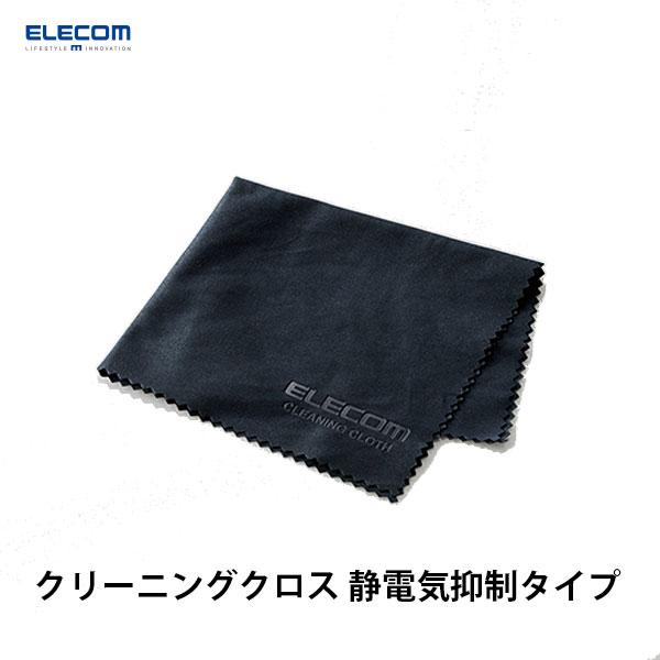 エレコム クリーニングクロス 静電気抑制タイプ ブラック