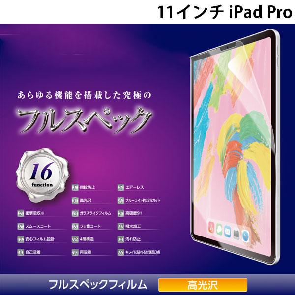 エレコム 11インチ iPad Pro 保護フィルム フルスペック ブルーライトカット 衝撃吸収 硬度9H 高光沢