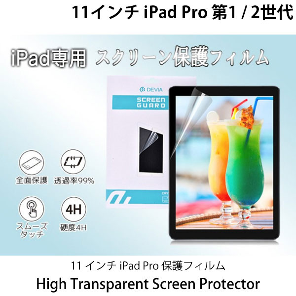 Devia 11インチ iPad Pro 保護フィルム High Transparent Screen Protector