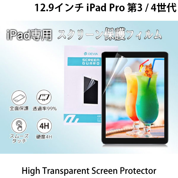 Devia 12.9インチ iPad Pro 第3世代 保護フィルム High Transparent Screen Protector