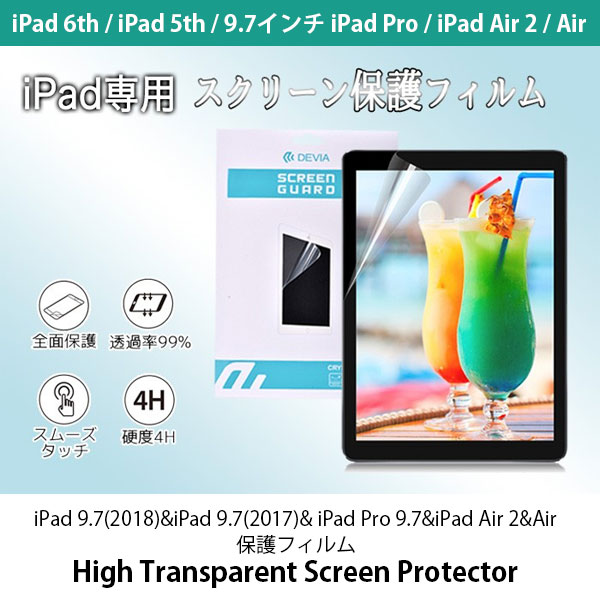 Devia iPad 6th / 5th / 9.7インチ iPad Pro / Air 2 保護フィルム High Transparent Screen Protector