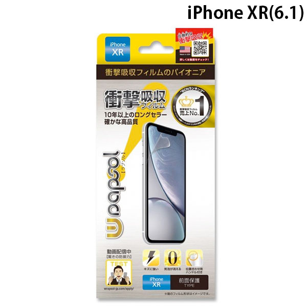 wrapsol iPhone XR ULTRA Screen Protector System - FRONTオンリー 衝撃吸収 保護フィルム Clear