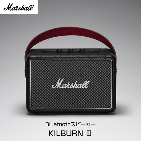 【国内正規品】 Marshall Headphones KILBURN Ⅱ IPX2 防塵 防滴 Bluetoothスピーカー Black