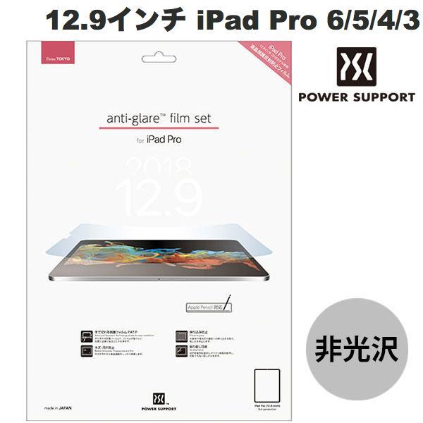 PowerSupport 12.9インチ iPad Pro 第3 / 4世代 Antiglare Fiim set アンチグレアフィルムセット