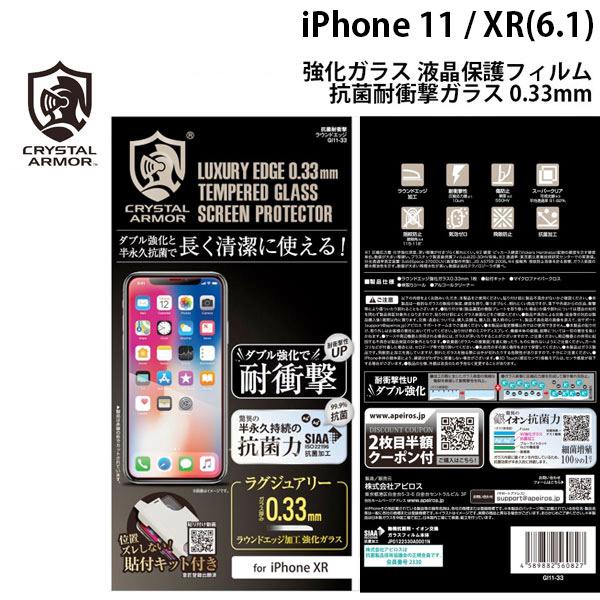 GILD design iPhone 11 / XR クリスタルアーマーコラボ ラウンドエッジ強化ガラス 抗菌耐衝撃ガラス 0.33mm