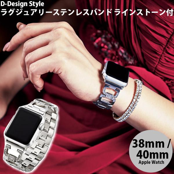 エレコム Apple Watch 38mm / 40mm D-Design Style ラグジュアリーステンレスバンド ラインストーン付 シルバー