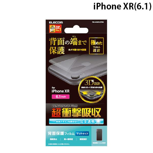 エレコム iPhone XR 背面フルカバーフィルム 衝撃吸収 マット