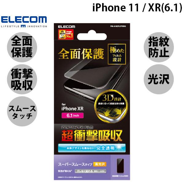エレコム iPhone 11 / XR フルカバーフィルム 衝撃吸収 スムース 防指紋 透明