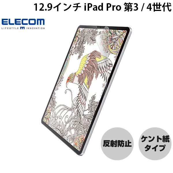 エレコム 12.9インチ iPad Pro 第3世代 フィルム ペーパーライク 反射防止 ケント紙タイプ