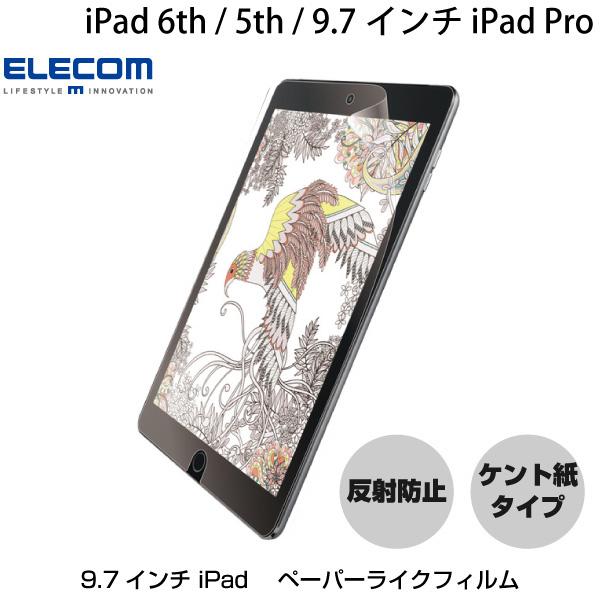 エレコム iPad 6th / 5th / 9.7インチ iPad Pro ペーパーライクフィルム 反射防止 ケント紙タイプ