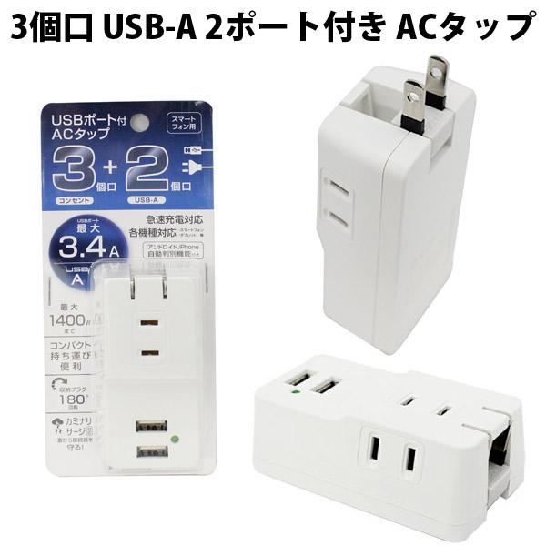 ITUWA 3個口 USB-A 2ポート付き ACタップ 3.4A ホワイト