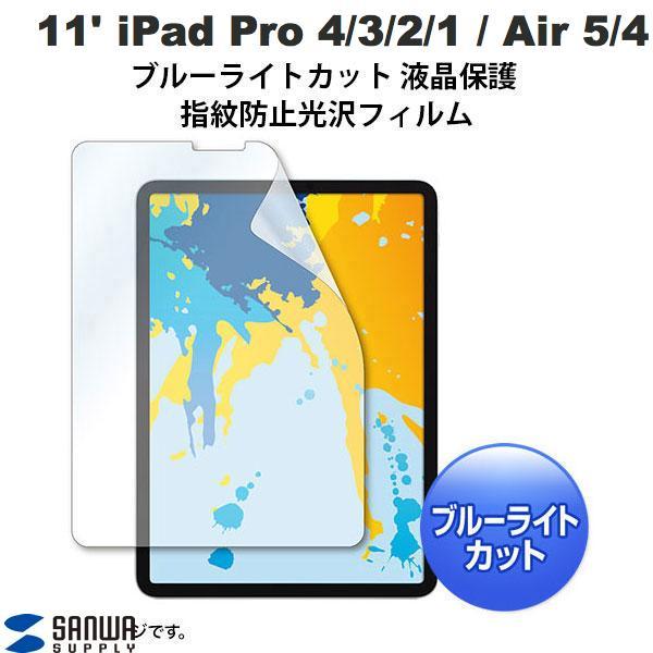 SANWA 11インチ iPad Pro 第1 / 2世代 ブルーライトカット 液晶保護 指紋防止 光沢 フィルム
