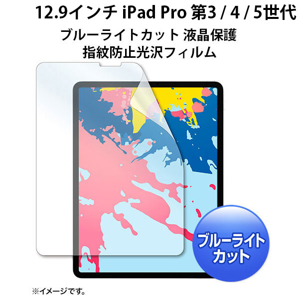 SANWA 12.9インチ iPad Pro 第3世代 ブルーライトカット 液晶保護 指紋防止 光沢 フィルム
