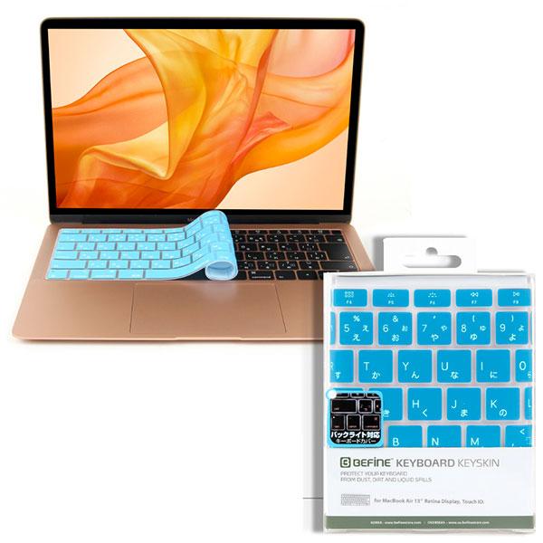 BEFINE MacBook Air 13インチ 2019 ~ 2018 KeySkin (キースキン)  Touch ID対応 キーボードカバー ブルー