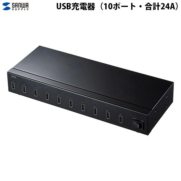 SANWA USB充電器 (10ポート・合計24A)