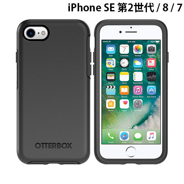 OtterBox iPhone 8 / 7 Symmetry Series Black