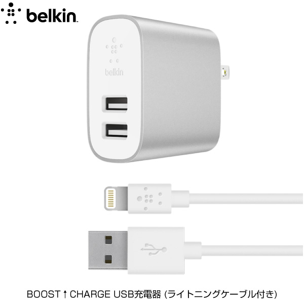 BELKIN BOOST↑ CHARGE USB充電器 (2ポート/24W/Lightningケーブル付)