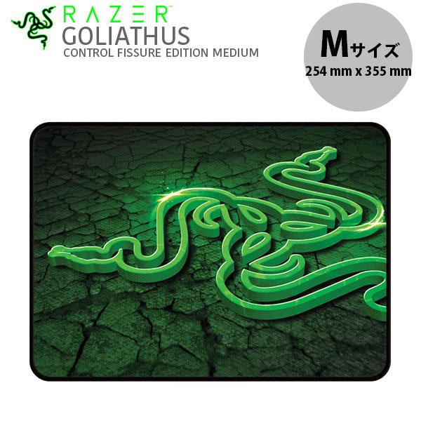 Razer Goliathus Fissure Medium Control ゲーミングマウスパッド