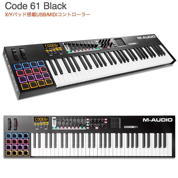 M-AUDIO Code 61 Black X/Yパッド搭載USB/MIDIコントローラー