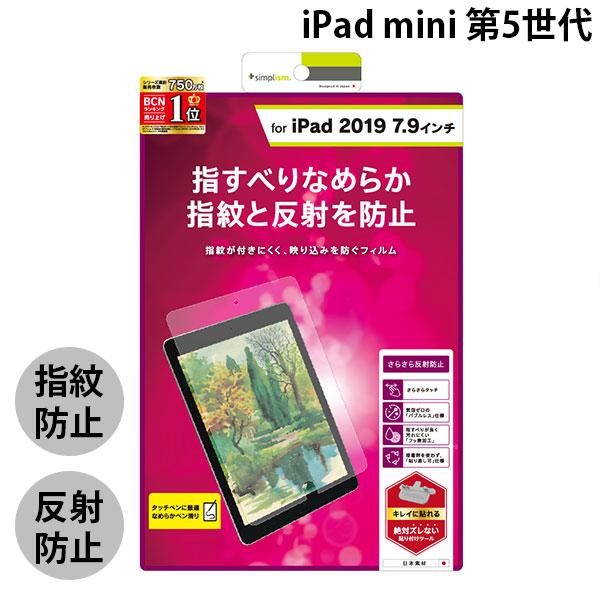 Simplism iPad mini 第5世代 液晶保護フィルム 反射防止